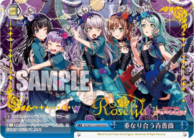 重なり合う青薔薇 Roselia:ロゼリア(WS「スペシャルパック バンドリ!ガールズバンドパーティ!」収録バンドレアBDRパラレル)