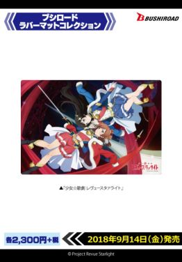 WS「少女☆歌劇 レヴュースタァライト」ブシロードラバーマットコレクション(2018年9月14日 発売)