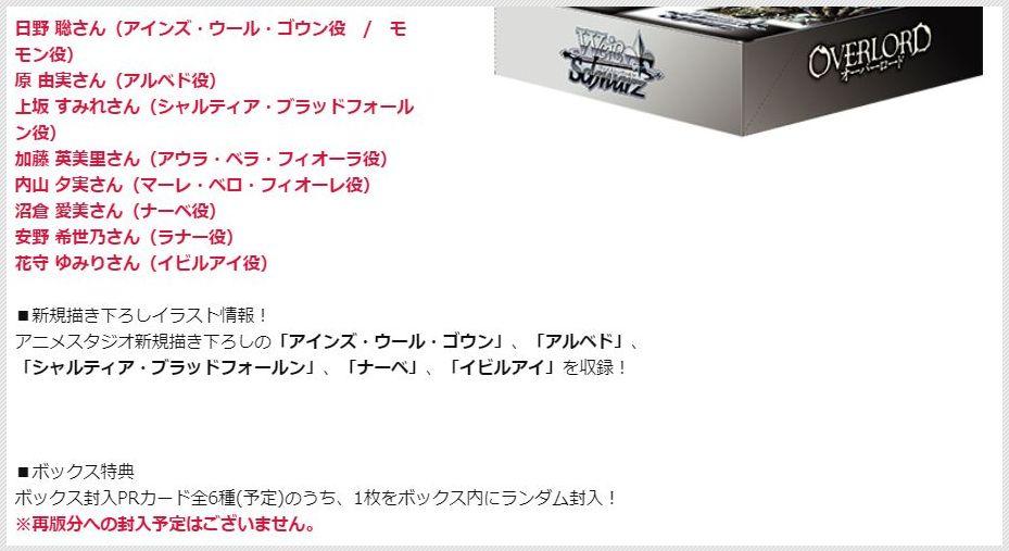 【BOX特典】WS「オーバーロード」のブースターボックス特典PRカード情報
