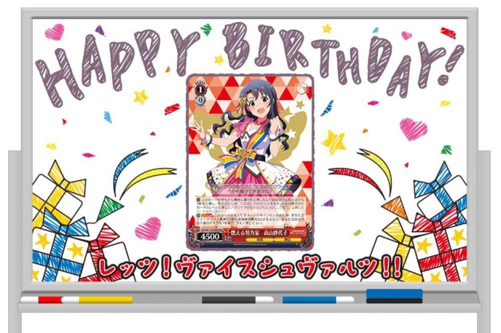 高山紗代子の誕生日を記念し、WS公式Twitterで「ブースターパック アイドルマスター ミリオンライブ!」の新カードが公開!