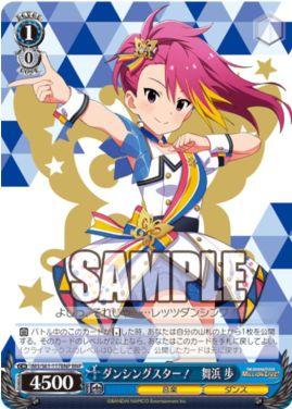 ダンシングスター! 舞浜歩(ブースターパック「WS アイドルマスター ミリオンライブ!(ミリマス)」収録ブランニューパラレルBNP)