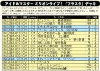 「フラスタ」デッキ:アイドルマスター ミリオンライブ!公式デッキレシピ