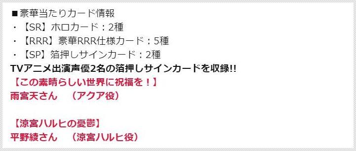 【TD+】WS「角川スニーカー文庫」の当たりデッキ封入カード情報(RRRトリプルレア&サイン入りSPスペシャル・パラレル)
