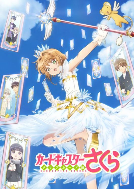 ヴァイスシュヴァルツ「カードキャプターさくら クリアカード編」が発売決定!英語版のローカライズに加え、日本語版だけの新要素も追加予定!