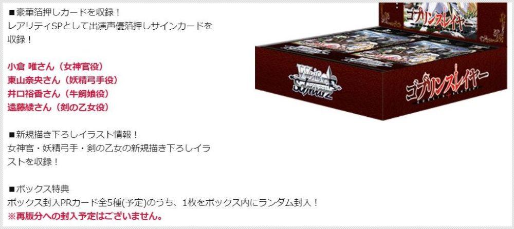 プロモカード:【BOX特典】WS「ゴブリンスレイヤー」のブースターボックス特典PRカード情報