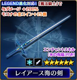 レイアース海の剣