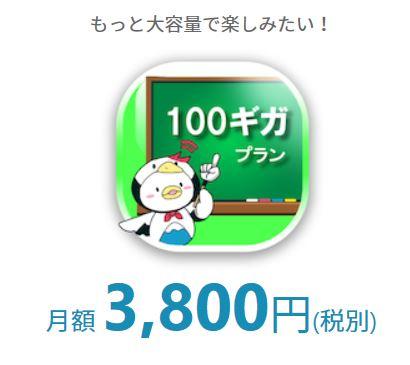 fujiwaifai3800円プラン