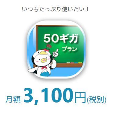 fujiwifi3100円プラン