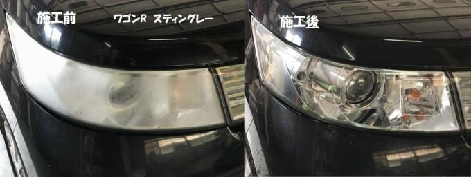 スズキ ワゴンR スティングレーのヘッドライトの黄ばみ・曇り・くすみを削り取ってから磨き上げます!大阪のヘッドライト磨き専門店です ヘッドライト磨き大阪/高槻/枚方/茨木/島本
