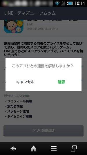 ツムツム_LINE_連携切る300