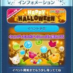 ツムツム 10月はハロウィンイベント!イベント概要や新ツムはホーンハットミッキーなど計5種類!