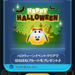 ツムツム 10月 ハロウィンイベント開始 ホーンハットミッキーを使用した結果