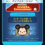 ツムツム 11月 新イベント SCORE CHALLENGE!(スコアチャレンジ) ミッキーツムを使ってハイスコアを目指そう!