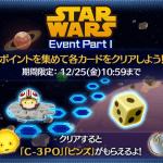 ツムツム12月『スターウォーズ』イベントパート1攻略開始!C-3POを手に入れよう!