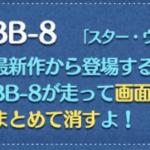 BB-8ツムのステータスとスキル動画!初期スコア888!?