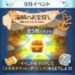 9月パイレーツ・オブ・カリビアイベント「海賊のお宝探し」詳細