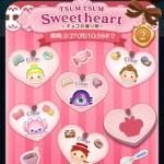 スイートハート ~チョコの贈り物~ カード2枚目の詳細情報