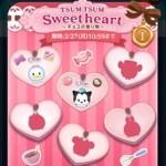 スイートハート ~チョコの贈り物~ カード1枚目の詳細情報