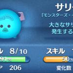 青サリーツム(モンスターズ・インク)のステータス評価!