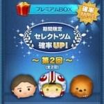 5月のプレミアムBOX確率UP【スターウォーズ】第2弾!