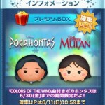 6月のプレミアムBOX確率UP第2弾は「ポカホンタス」「ムーラン」