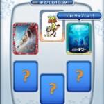 「ピクサーパズル」カード3枚目を攻略!おすすめツムの紹介