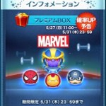 2018年05月最後のプレミアムBOX確率UPは「サノス」「キャプテン・アメリカ」「アイアンマン」「スパイダーマン」が登場