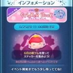 2018年06月新ツム限定イベント「ステッカーブック」詳細