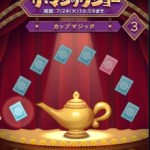 「ジーニーのザ・マジックショー」3枚目を攻略!おすすめツムの紹介