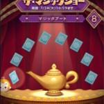 「ジーニーのザ・マジックショー」8枚目を攻略!おすすめツムの紹介