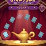 「ジーニーのザ・マジックショー」9枚目を攻略!おすすめツムの紹介