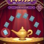 「ジーニーのザ・マジックショー」10枚目を攻略!おすすめツムの紹介