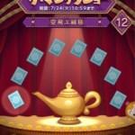 「ジーニーのザ・マジックショー」12枚目を攻略!おすすめツムの紹介