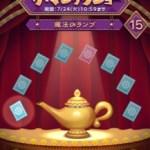 「ジーニーのザ・マジックショー」15枚目を攻略!おすすめツムの紹介