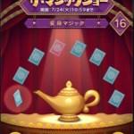 「ジーニーのザ・マジックショー」16枚目(オマケ1)を攻略!おすすめツムの紹介
