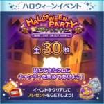 2018年10月イベント「ハロウィーンパーティー」詳細