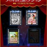ツムツム 「フィルムコレクション」3枚目を攻略!おすすめツムの紹介