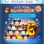 ツムツム2018年11月セレクトBOX第2弾はミッキーだけの特別なセレクトBOXが登場
