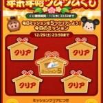 ツムツム 「年末年始ツムツムくじ」4枚目12月29日を攻略!おすすめツムの紹介