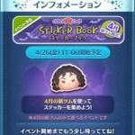 ツムツム2019年4月新ツム限定イベント「ステッカーブック」詳細