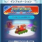 ツムツム2019年7月イベント「トイワールド~おもちゃを完成させよう~」詳細