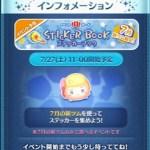 ツムツム2019年7月新ツム限定イベント「ステッカーブック」詳細
