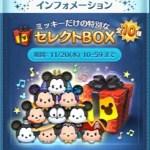 ツムツム2019年11月セレクトBOX第2弾は「ミッキーだけの特別なセレクトBOX」が登場
