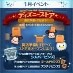 ツムツム2020年1月イベント「ディズニーストア~開店準備を手伝おう~」詳細