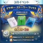 ツムツム2020年3月イベント「ピクサー・ストーリー・ブックス」詳細