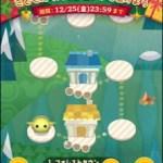 ツムツム2020年12月 「ハッピーホリデー」1枚目を攻略!おすすめツムの紹介