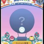 ツムツム2021年1月 「気球をつくろう」4枚目を攻略!おすすめツムの紹介