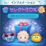ツムツム2021年4月セレクトBOX第2弾は「雪の女王エルサ」「波乗りスティッチ」「クルーズ・ラミレス」など12種類登場