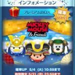 2021年5月プレミアムBOX確率UP第1弾は「大将ミッキー」「兜ドナルド」「兜グーフィー」が登場