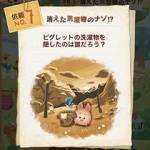 ツムツム2021年7月 「名探偵?くまのプーさん」7枚目を攻略!おすすめツムの紹介